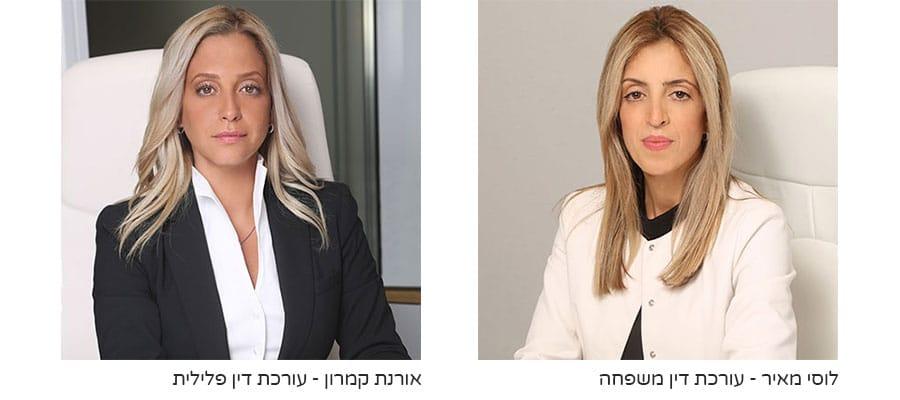 לוסי מאיר - עורכת דין משפחה   אורנת קמרון - עורכת דין פלילית